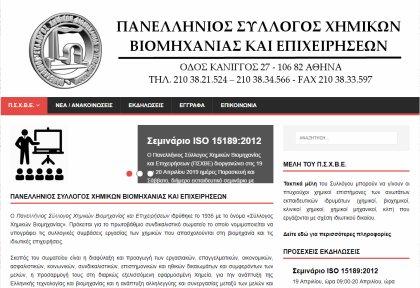 Πανελλήνιος Σύλλογος Χημικών Βιομηχανίας και Επιχειρήσεων