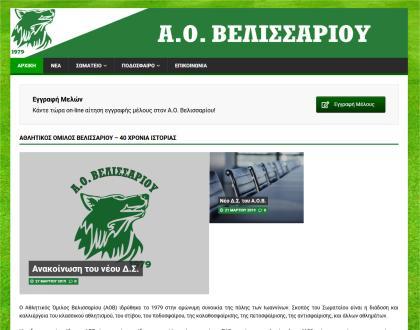Αθλητικός Όμιλος Βελισσαρίου